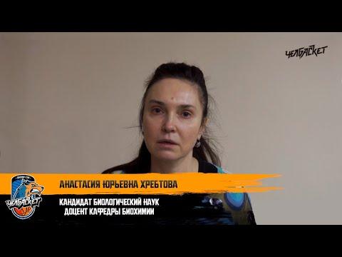 Итоги совещания с Анастасией Хребтовой