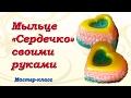 Мыльце-сердечко / Подарок на 14 февраля / Мастер-класс