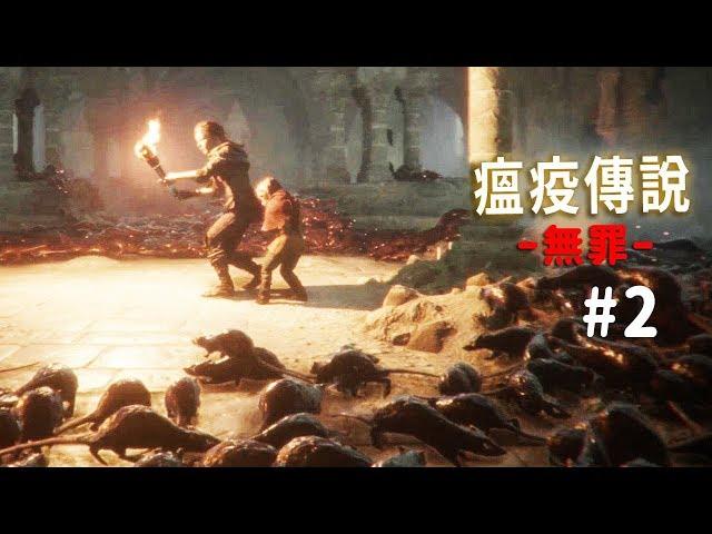 瘟疫傳說:無罪【A Plague Tale: Innocence】#2 鼠疫蔓延