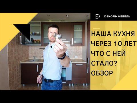 Что стало с кухней через 10 лет? Реальная цена кухни на заказ в Ростове-на-Дону