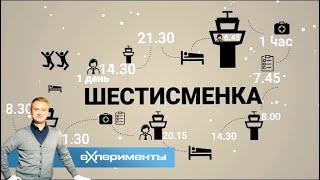 Ночные люди | ЕХперименты с Антоном Войцеховским