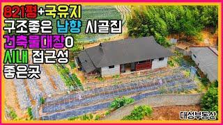 (0776) 821평+ 국유지 넓은 텃밭, 정남향의 시…