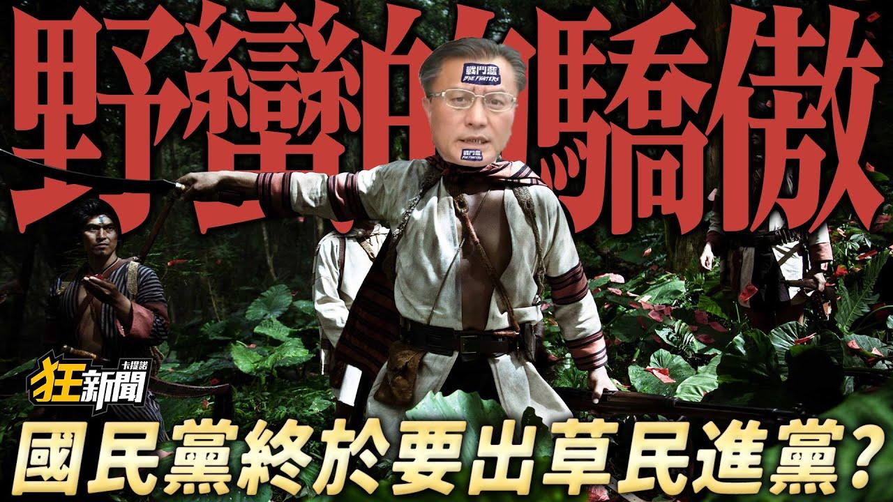【0912】卡提諾狂新聞#288 國民黨終於要出草民進黨?