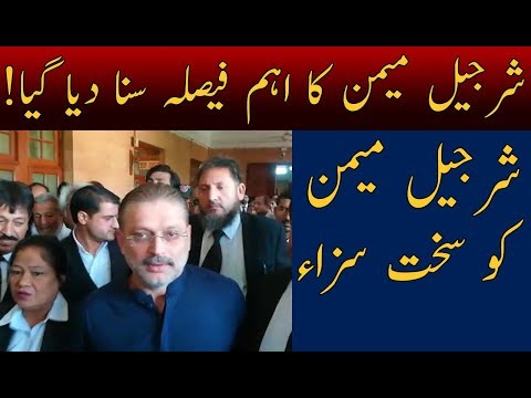 Sherjeel Memon Strict Punishment Announced | 23rd December 2017