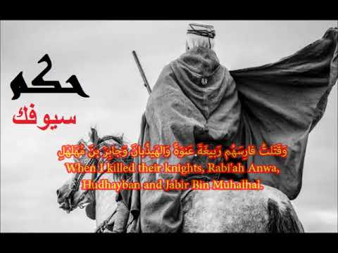 6e76e47690a Elegy Of The Warrior - Malik Ibn Ar-Rayb - (Poetry Before His Death)