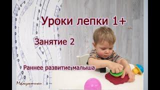 🎓 Лепка для детей из теста или пластилина. 2 Занятие по лепке для детей в 1 год.