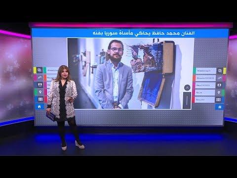 محمد حافظ فنان سوري يحاكي بفنه مأساة بلده  - 17:59-2020 / 1 / 20