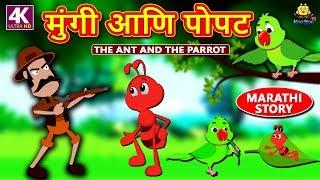 मुंगी आणि पोपट - The Ant and The Parrot | Marathi Goshti | Marathi Story for Kids | Moral Stories