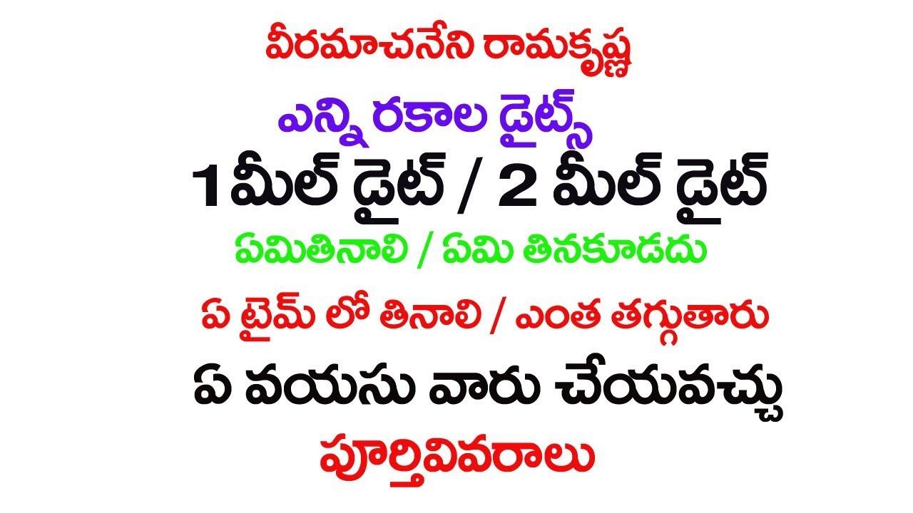 Veeramachaneni ramakrishna one  two meal diet complete details telugu park also rh youtube