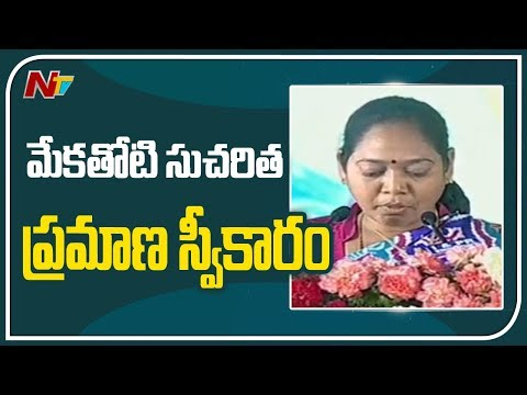 mla-mekathoti-sucharitha-takes-oath-as-cabinet-minister-|-ys-jagan-cabinet-minister-|-ntv