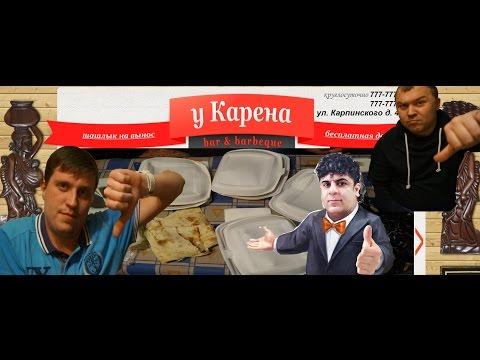 Обзор доставки №4 Шашлык у Карена Челябинск ЗАКАЖЕМ ПОЕДИМ