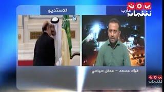 القمة الخليجية الامريكية تؤمد على وحدة اليمن  | حديث المساء | وفؤاد مسعد و علي شلمة