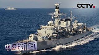[中国新闻] 伊朗方面否认试图截停英国油轮 | CCTV中文国际