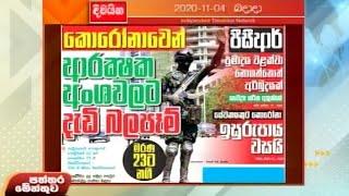 Paththaramenthuwa - (2020-11-04) | ITN Thumbnail
