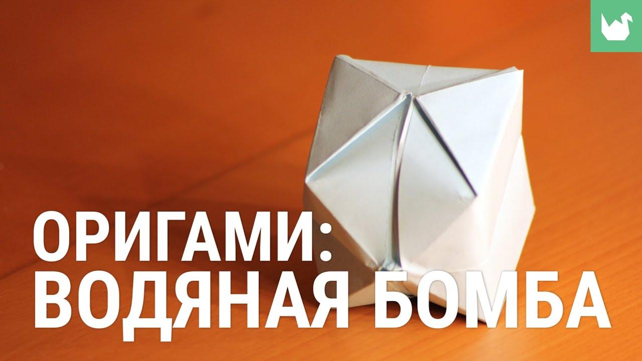 оригами из бумаги водяная бомбочка схема