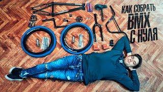 КАК ПРАВИЛЬНО собрать BMX с нуля? | ИНСТРУКЦИЯ по сборке велосипеда в РЕАЛЬНОМ ВРЕМЕНИ
