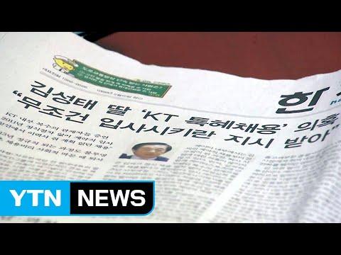 김성태 딸 채용 의혹...국정조사 공방으로 번지나? / YTN