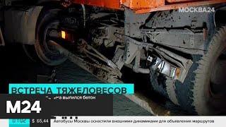 Смотреть видео Актуальные новости Москвы за 3 октября - Москва 24 онлайн