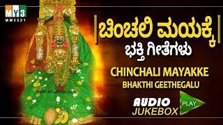 Download 33 NONSTOP CHINCHNI MAYAKKA DEVI SONG | ಚಿಂಚಲಿ ಮಯಕ್ಕೆ  | CHINCHALI MAYAKKE BHAKTHI GEETHEGALU MP3 song and Music Video