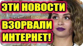 ДОМ 2 СВЕЖИЕ НОВОСТИ раньше эфира! 12 июля 2018 (12.07.2018)