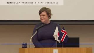 「女性の活躍促進に向けた取組み アイスランドの経験から学ぶ」】H30「NWECグローバルセミナー」基調講演 ブリュンヒルデ・ヘイア・オグ・オマースドッティル氏