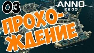 Anno 2205 прохождение часть 03 - строим Инфодром!