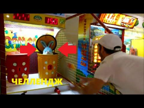 Игровые автоматы в гипермаркет букмекерская контора игровые автоматы вулкан