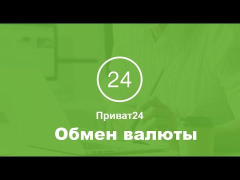 Обмен валют Приват24 - как купить и продать валюту в Приват24?