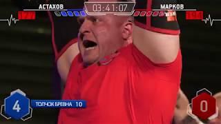 POWERLIFTING VS STRONGMAN! Астахов Денис против Алексея Маркова.