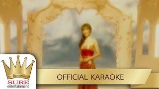 ใจอ่อน - ฝน ธนสุนทร [OFFICIAL Karaoke]