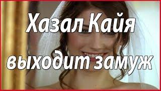 Хазал Кайя готовится выйти замуж #звезды турецкого кино