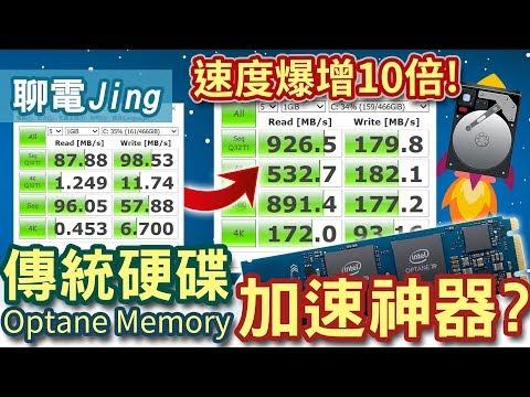 讓傳統硬碟速度爆增10.6倍的加速神器! Intel Optane Memory 是甚麼 ...