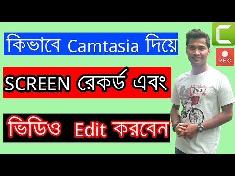 How to Record Screen and Edit Videos with Camtasia Studio | Bangla Tutorial