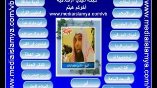محاضرات الشيخ خالد الراشد المهدي 2