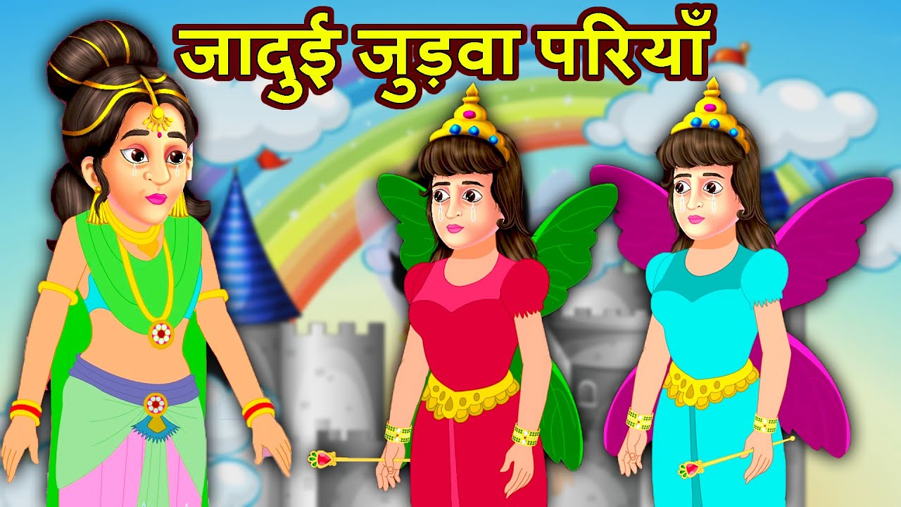 Twins Fairies Magical जादुई जुड़वा परियाँ Funny Comedy Story Hindi Kahaniya हिदी कहानिय Comedy Video