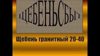 Щебень гранитный 20-40(, 2015-07-04T21:47:19.000Z)
