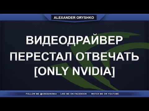 [РЕШЕНИЕ] Видеодрайвер перестал отвечать [Only Nvidia]