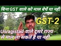 Do not sell goods to GST  !!  Can the goods with Unragistad be taken from another state  ?