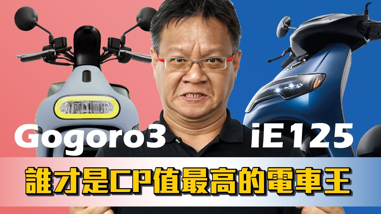 平價電動車評比! 誰的CP值最高? 中華 iE125 超質款 VS Gogoro3 鑰匙版 性價比與性能測試比拚