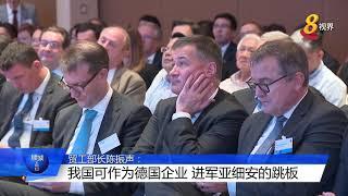 陈振声:我国可作为德国企业 进军亚细安的跳板