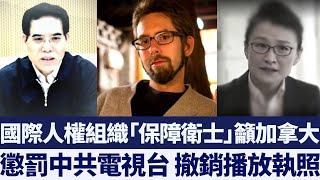 人權組織籲加拿大懲罰中共電視台|新唐人亞太電視|20191230