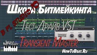 Волшебный VST для ударных - Transient Master - Школа Битмейкинга