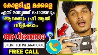 🔥 ഏത് രാജ്യത്തേക്കും ഇനി ഫ്രീ ആയി കാൾ ചെയ്യാം   Free Call   You Can Call Internationally   Malayalam