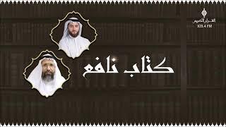 حلقة برنامج كتاب نافع ،، مع الشيخ / د. محمد التميمي - 07