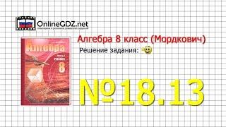 Задание № 18.13 - Алгебра 8 класс (Мордкович)