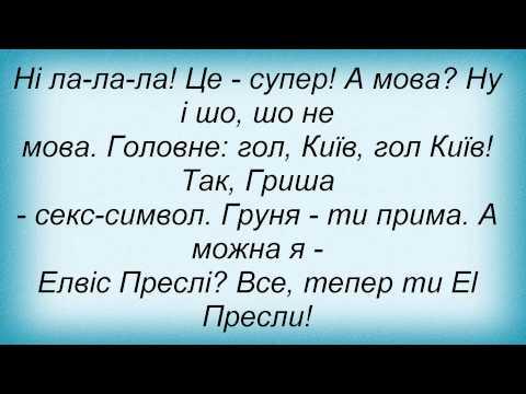 Слова песни ТНМК (Танок на майдані Конго) - ШоПопалоШоу