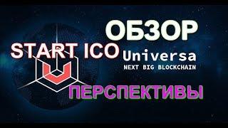 Universa   Блокчейн платформа нового поколения  ICO Обзор и перспективы