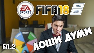 """""""КОЛЕЛОТО НА КЪСМЕТА!"""" СЕЗОН 2, ЕП.2 ХРИСТО ИГРАЕ: FIFA 18 ULTIMATE TEAМ"""