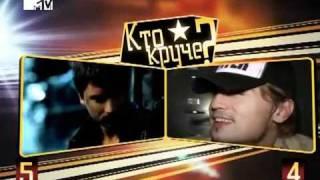 «Кто круче »  Дима Билан vs  Сергей Лазарев