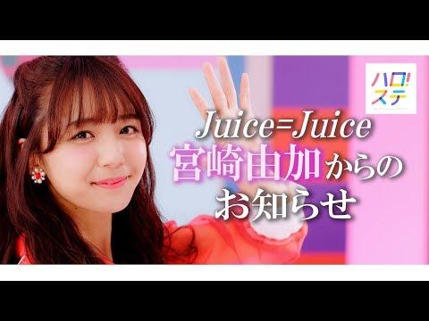 Juice=Juice 宮崎由加からのお知らせです。 ▽ハロー!プロジェクトオフィシャルサイト http://www.helloproject.com チャンネル登録よろしくお願いしま...